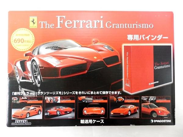 週刊 フェラーリグランツーリズモ(エンツォ・フェラーリをつくる)  全65巻 完結セットの出張買取り価格
