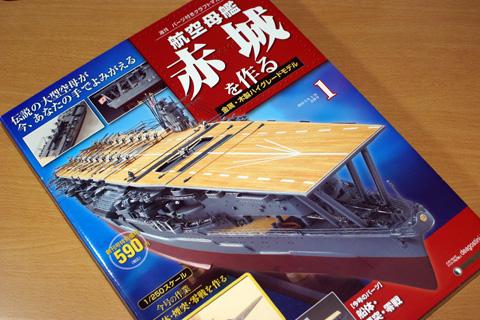 週刊 航空母艦 赤城をつくる 全100巻 完結セットの買取価格
