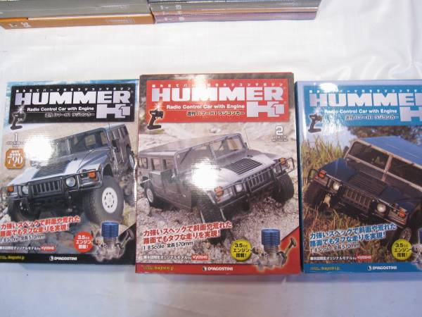 週刊 ハマー-h1-ラジコンカー 全65巻完結セットの買取価格