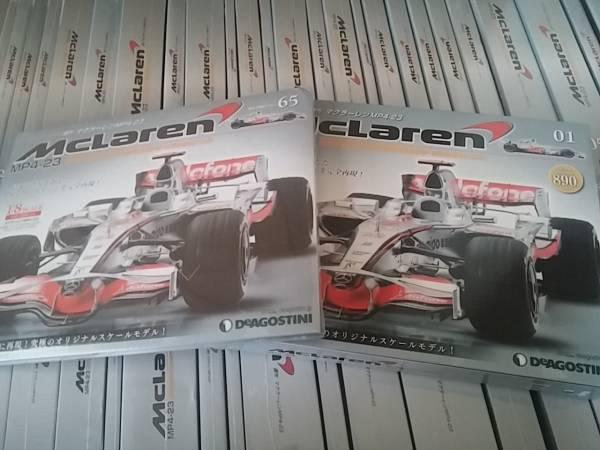 週刊 マクラーレンMP4-23 全65巻 完結セット の出張買取り価格