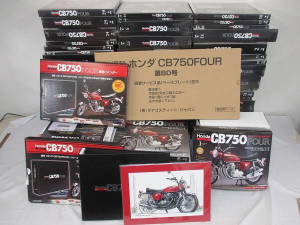 週刊 ホンダ CB750FOUR 全80巻 完結セットの買取価格