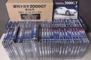 週刊 トヨタ2000GT 全65巻完結セットの買取価格