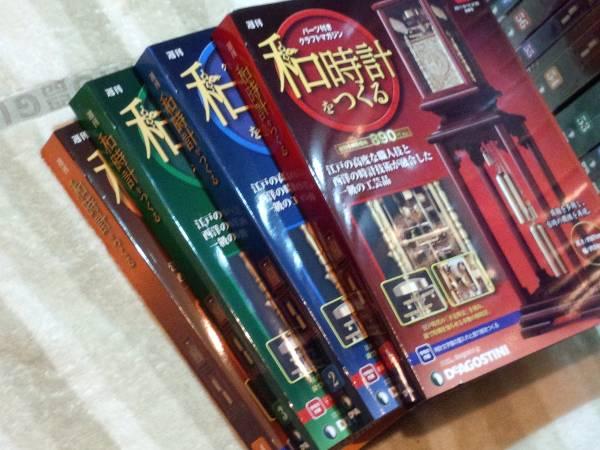 週刊 和時計をつくる 全60巻 完結セットの買取り価格