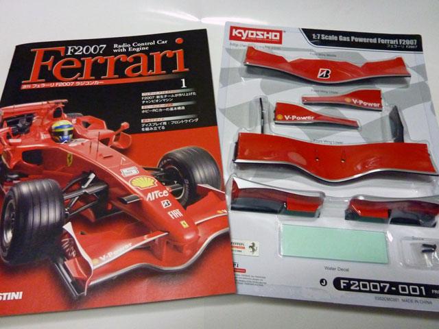週刊 フェラーリ F2007 ラジコンカー 全100号完結セットの買取価格