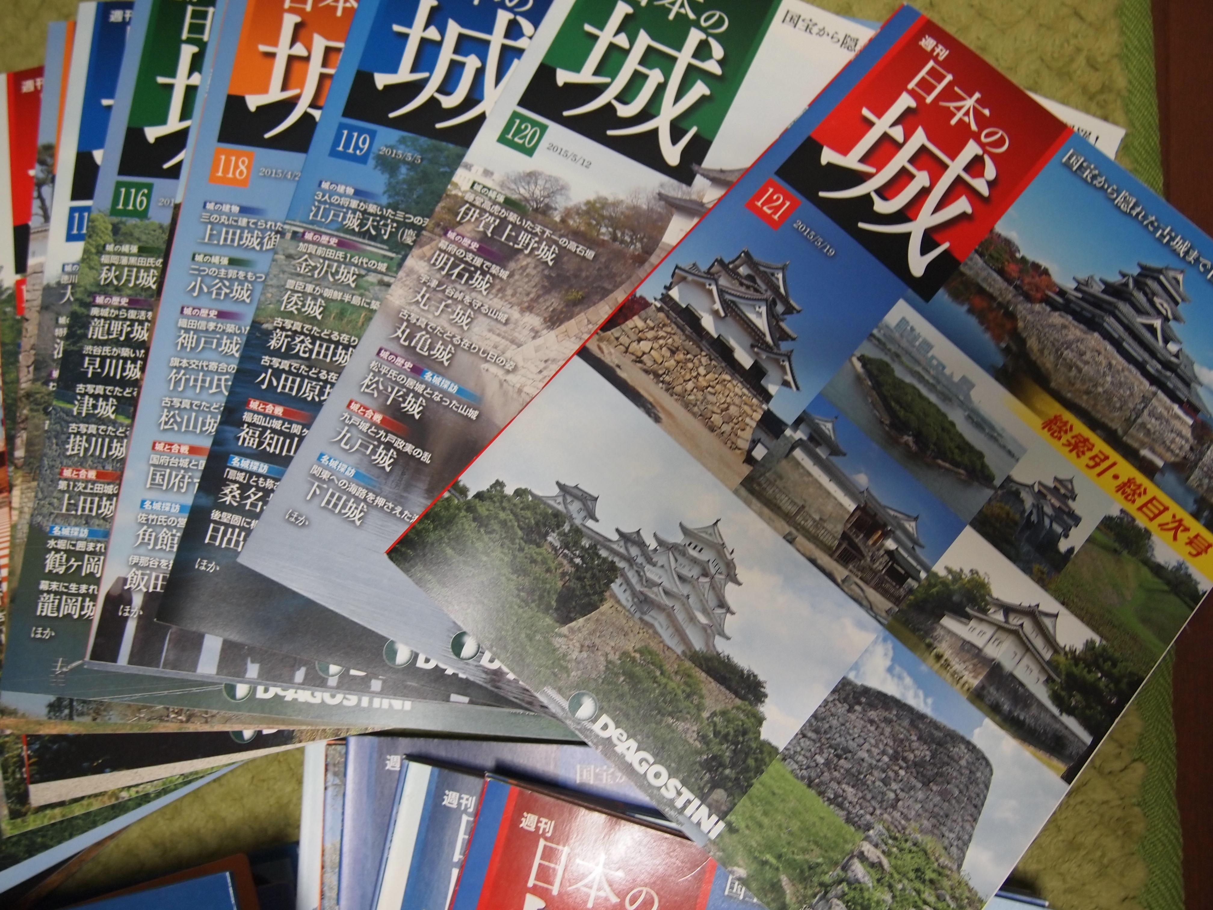 週刊 日本の城 全121号 完結セットの買取り価格