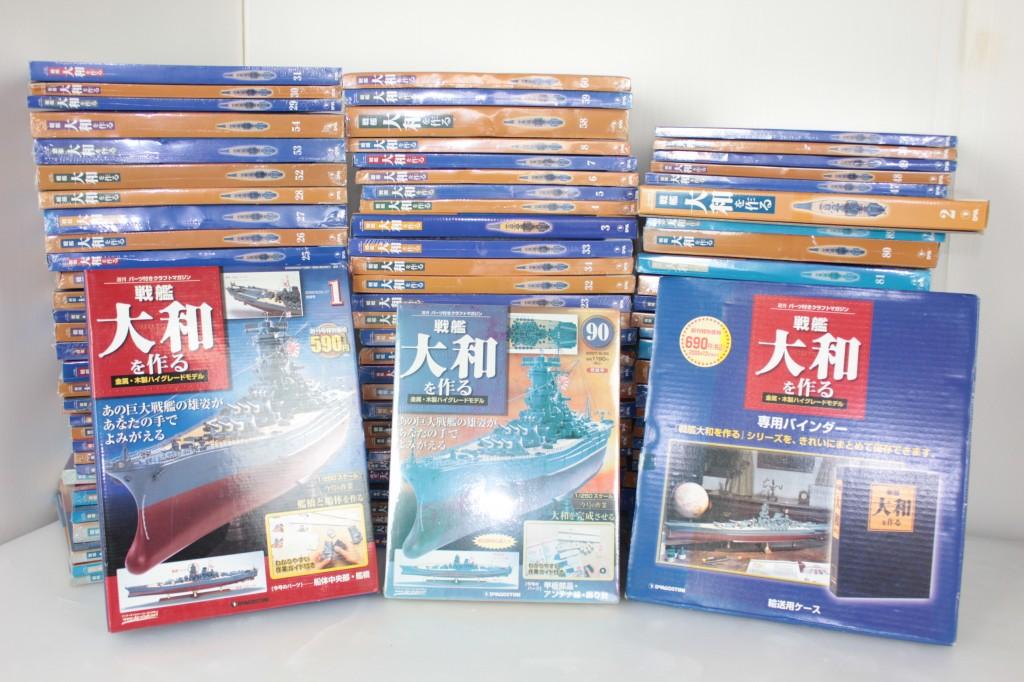 週刊 戦艦大和を作る 全90巻 完結セットの買取価格