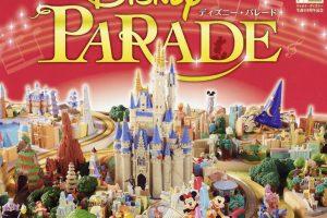 週刊 ディズニー・パレード 全100巻