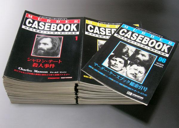 週刊 マーダー・ケースブック 全96巻 完結セットの買取り価格