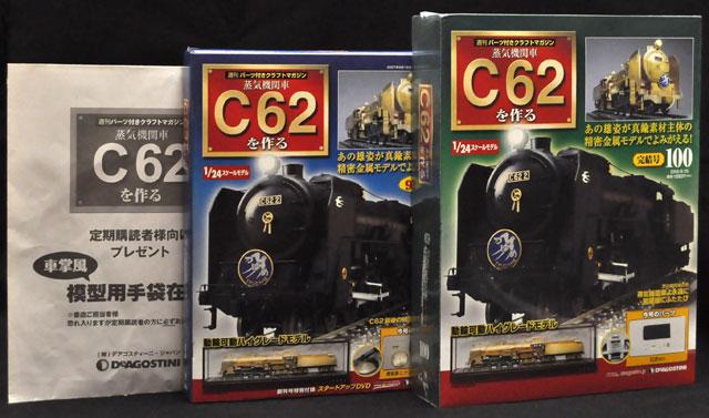 週刊 蒸気機関車C62を作る 全100巻 完結セットの買取り価格
