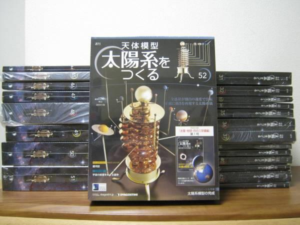 週刊 天体模型・太陽系を作る 全103巻 完結セットの買取り価格