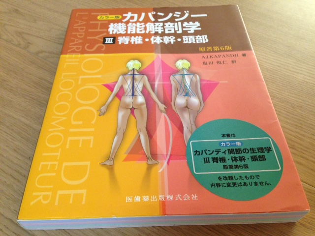 カラー版 カパンジー機能解剖学(3) 脊椎・体幹・頭部 原著第6版を買取りました