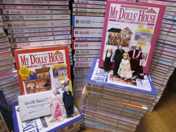 週刊 マイ・ドールズハウス 全150巻 完結セットの買取り価格