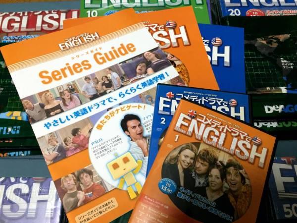 週刊 コメディドラマでENGLISH 全60巻 完結セットの買取り価格