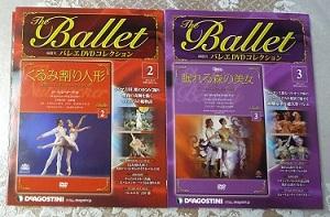 隔週刊 バレエDVDコレクション 全61号完結セットの買取り価格