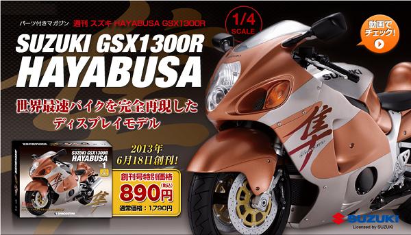 週刊 スズキ HAYABUSA GSX1300R (ハヤブサ・隼) 全80号完結セットの買取り価格