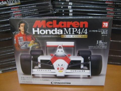 週刊 マクラーレン ホンダ MP4/4 全70巻 完結セットの買取り価格