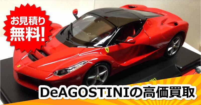 デアゴスティーニの買取価格