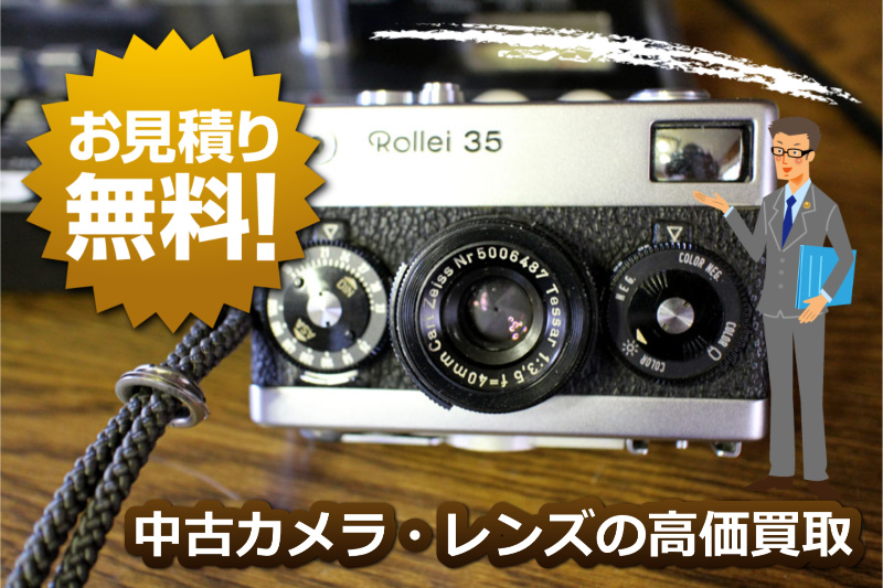 中古カメラ・レンズの買取価格