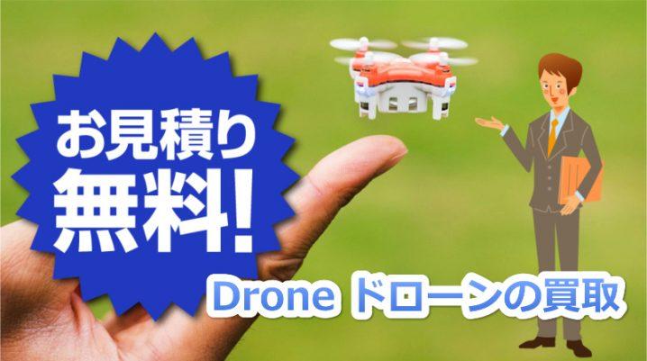 ドローン Drone 買取