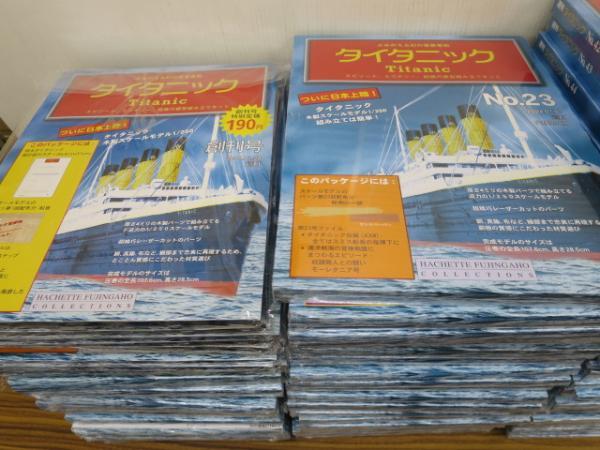 週刊 タイタニック 全100号 を買取らせていただきました。