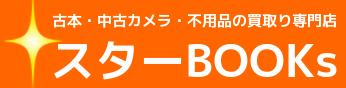 横浜の古本・デアゴスティーニ・中古カメラ・不要品の出張高価買取 /スターBOOKs  / シンプルライフ実践会