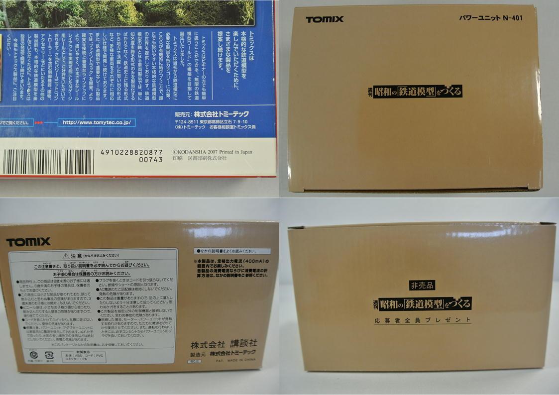 週刊 昭和の鉄道模型をつくる 付属品