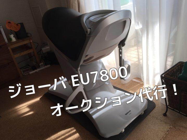 ジョーバ EU7800 オークション代行