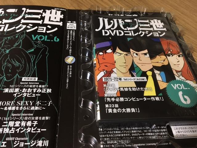 隔週刊ルパン三世DVDコレクション 買取