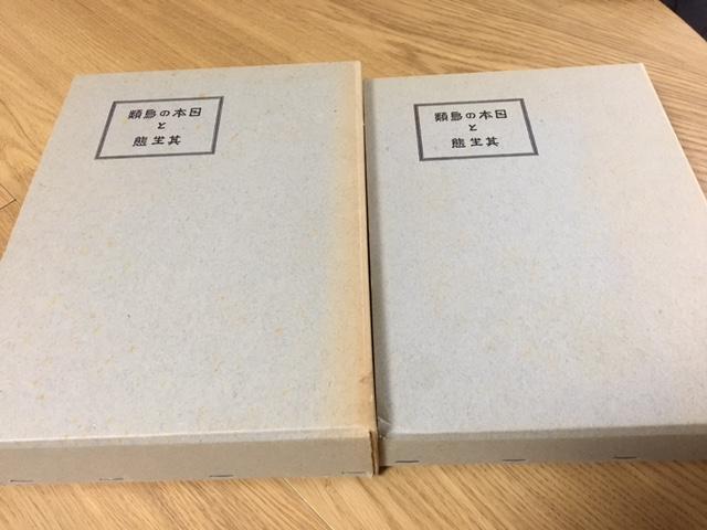 山階芳麿・著『日本の鳥類と其の生態』(全2巻)