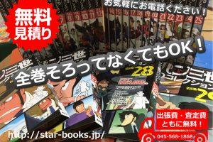 隔週刊ルパン三世DVDコレクション