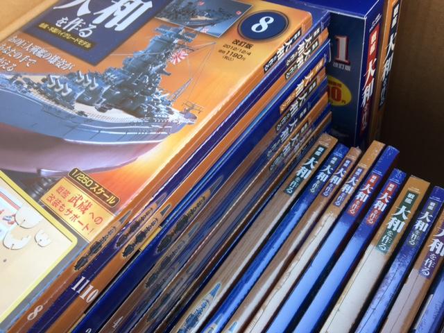 戦艦大和を作る 全90巻 出張買取