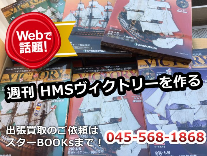 週刊 HMSヴィクトリーを作る 全120巻
