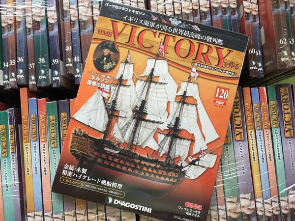 週刊 HMSヴィクトリーを作る 出張買取