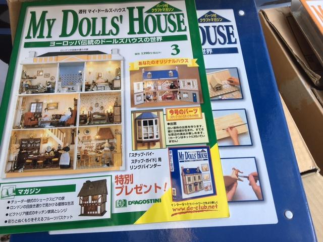 週刊 マイ・ドールズ・ハウス 1~108巻 出張買取