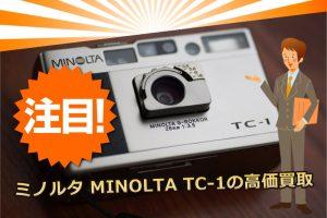ミノルタ MINOLTA TC-1 高価買取