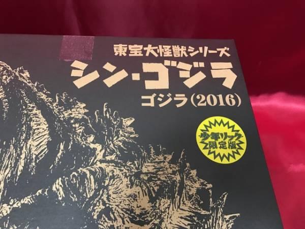 東宝大怪獣シリーズ / シン・ゴジラ / エクスプラスの高価買取