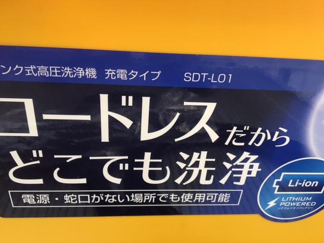 アイリスオーヤマ 高圧洗浄機 タンク式 充電タイプ SDT-L01の高価買取