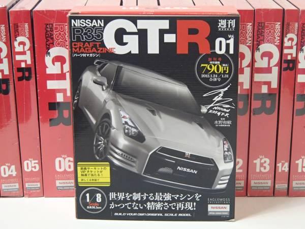 週刊 Nissan R35 GT-R 全100巻 の買取価格