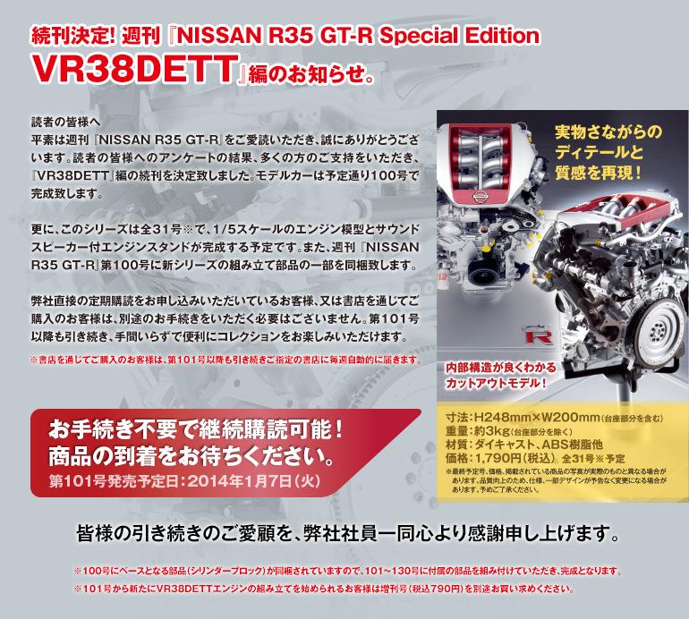 週刊 Nissan R35 GT-R Special Edition VR38DETT 全30号 買取価格