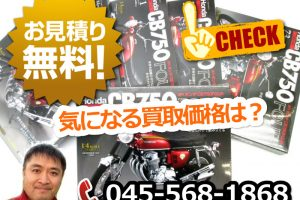 週刊 ホンダ CB750FOUR 全80巻