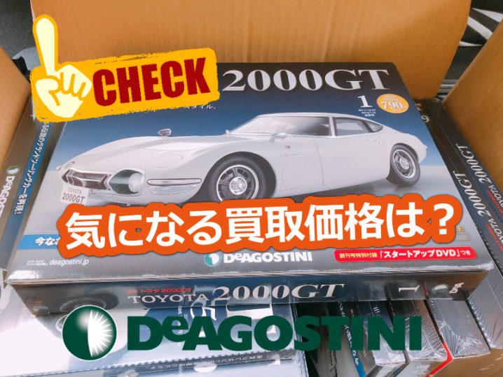 DeAGOSTINI / 週刊 TOYOTA 2000GT 全65巻セット / レプリカエンブレム付きの買取価格は?