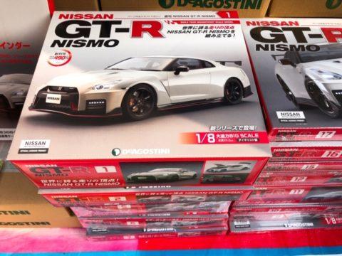 週刊 NISSAN GT-R NISMO 買取