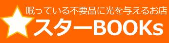 横浜の古本・デアゴスティーニ・中古カメラ・ご遺品の出張高価買取 /スターBOOKs  / シンプルライフ実践会