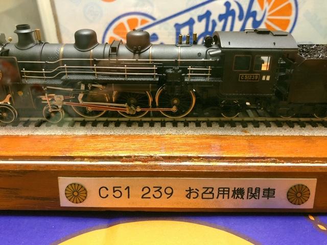 天賞堂 国鉄 C51 239 お召用機関車 HOゲージの買取