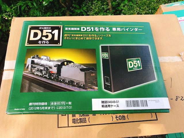 週刊 蒸気機関車 D51を作る 全100巻のコンディション⑦