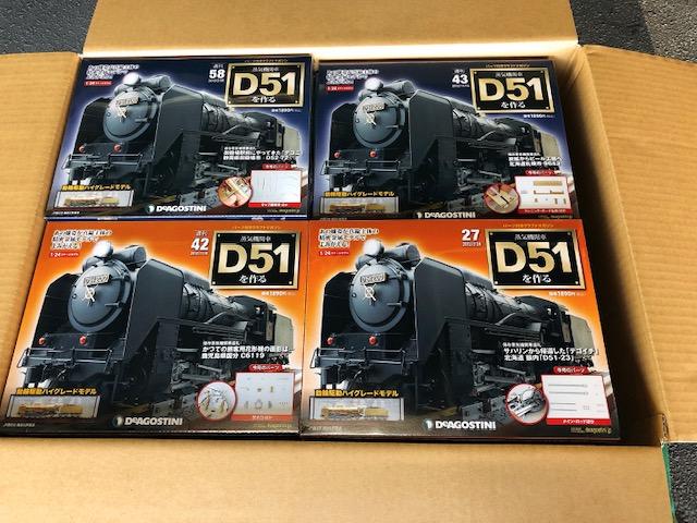 週刊 蒸気機関車 D51を作る 全100巻のコンディション⑩