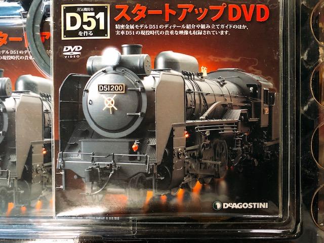 週刊 蒸気機関車 D51を作る 全100巻のコンディション⑧