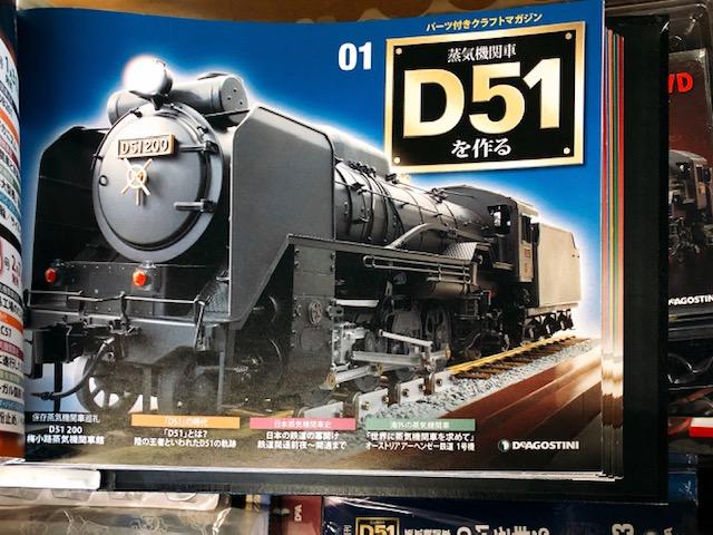 週刊 蒸気機関車 D51を作る 全100巻のコンディション①