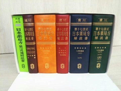 第十七改正 日本薬局方の買取