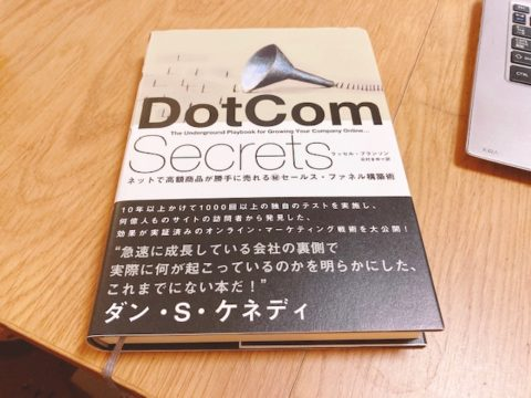 Dot Com Secretsの買取